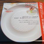 京セラ「セラミックおろし器」で玉ねぎを楽にすりおろせ!