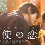 映画「天使の恋」が今更ながらHuluで観れておもしろいのだが。