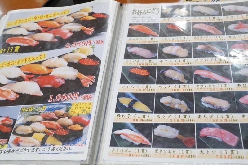 北の漁場の寿司メニュー