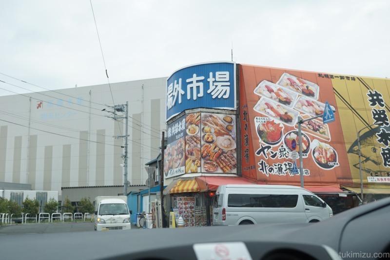 札幌場外市場の看板