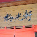 旭川でラーメン屋に迷ったら「ラーメン村」へいけ!梅光軒のワールドワイドな味に舌つづみ。