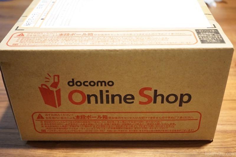 ドコモオンラインショップの箱