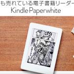 漫画読み特化のKindle端末が発売!通常kindleとの大きな違いをまとめて見た。