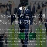 「Apple Pay」にdカードを登録してコンビニでID決済してみよう!