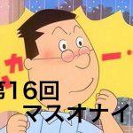 【第16回】マスオナイトまとめ。疾走感溢れる曲の共演!
