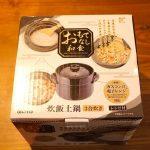和平フレイズ「ご飯土鍋」中蓋付きは吹きこぼれにくいので、初心者にオススメ。