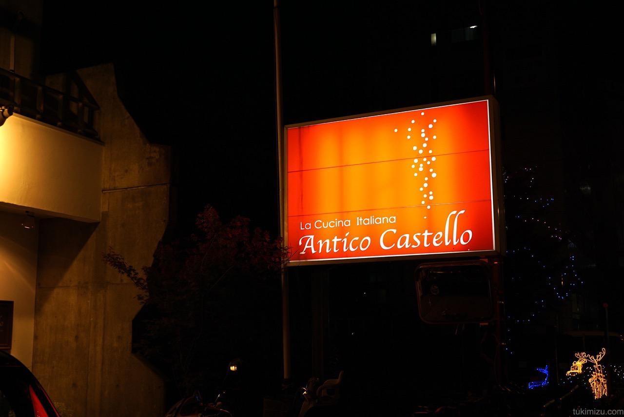 アンティコカステッロの看板