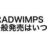 RADWIMPSの「Human Bloom Tour 2017」一般販売日は?購入方法と注意点。