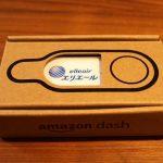 「Amazon Dash Button」がやばい!便利すぎる神アイテムの設定・注文方法をご紹介!