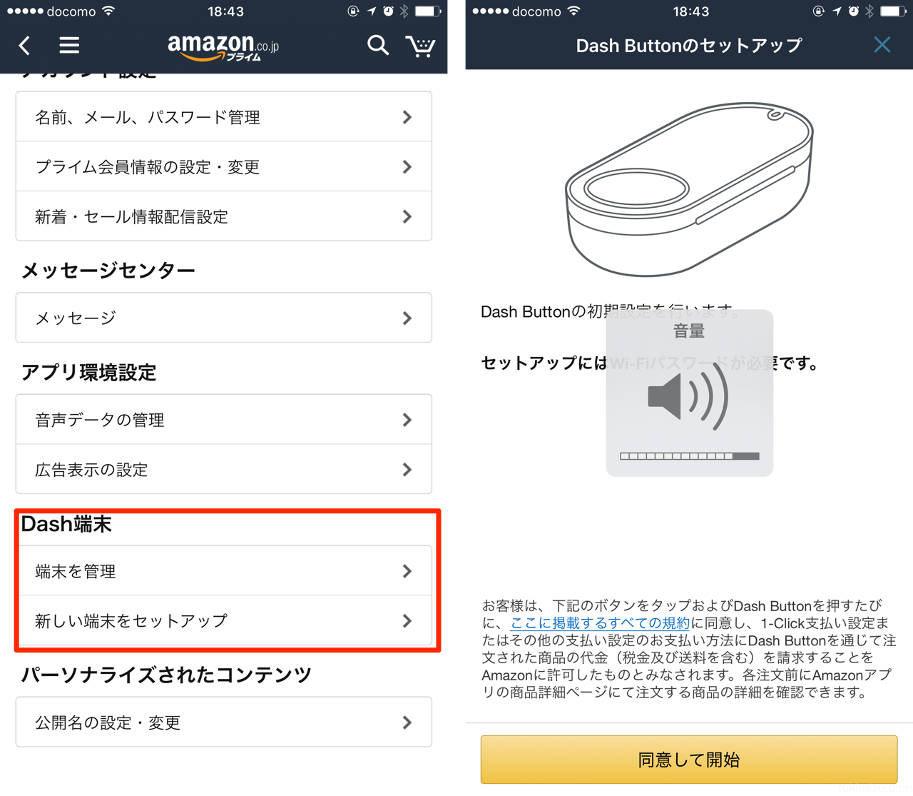 Amazondash2