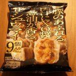 「豚のあふれる肉汁にXO醤と葱油が香るザ・シュウマイ」を弁当に入れると存在感がやばい!