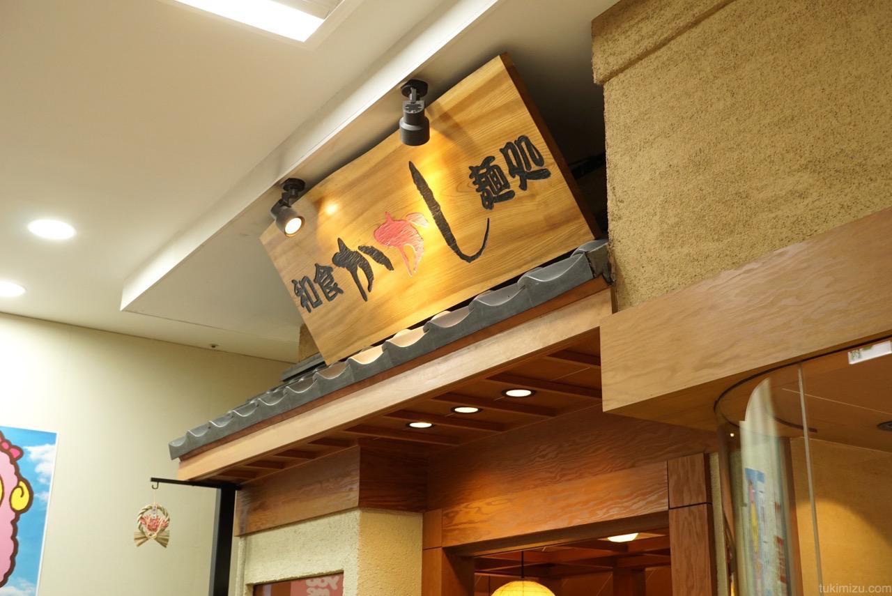和食かかしの看板