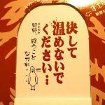 「努努鷄(ゆめゆめどり)」凍らせて食べる唐揚げ!?決して温めるな。