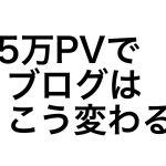 月間100PVと月間15万PVの大きな違い。アクセスが増えることで変わること。