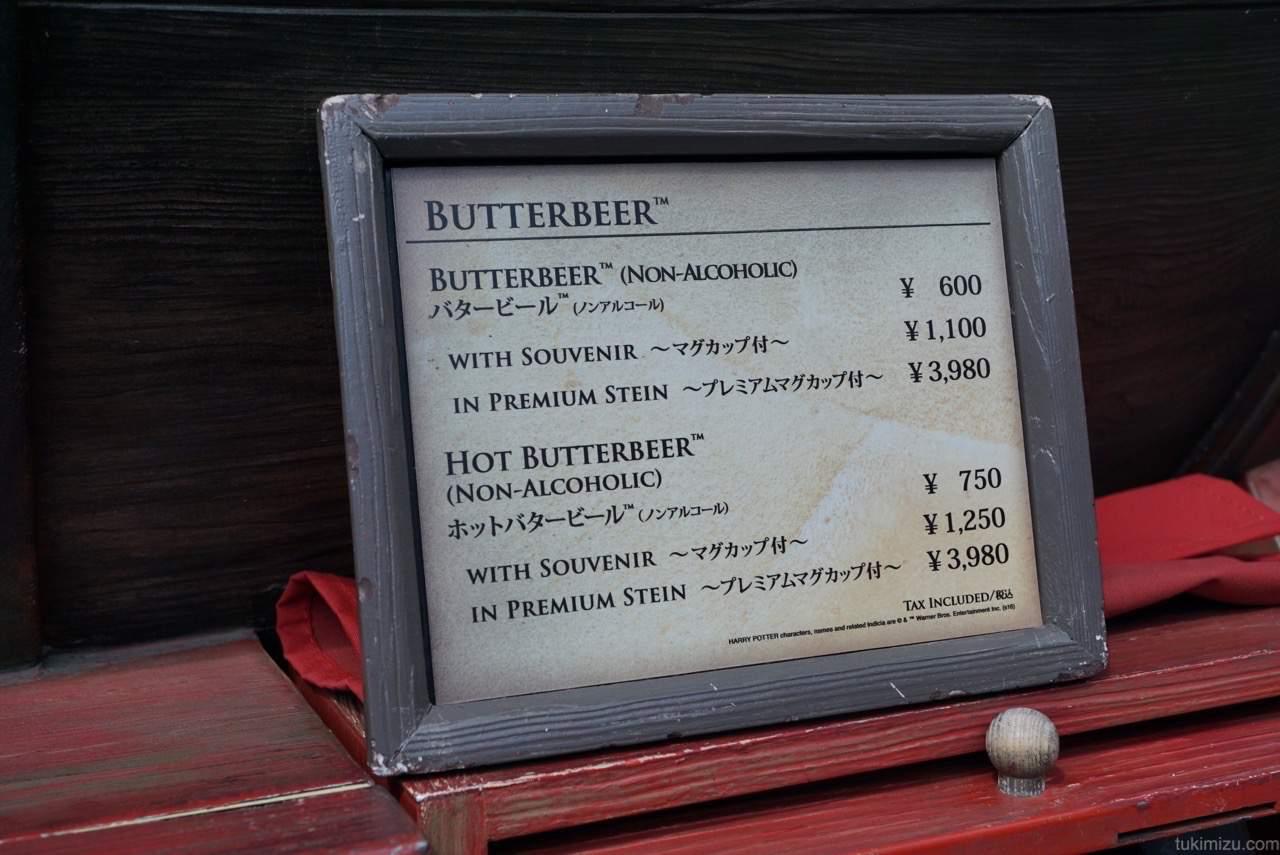 バタービールの価格表