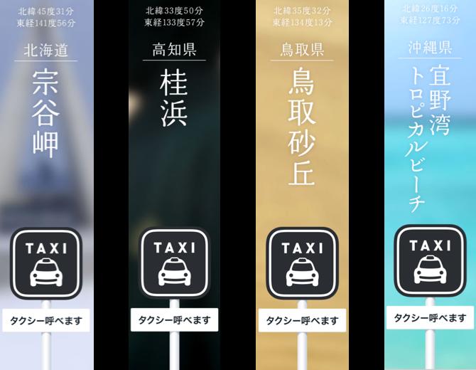 ジャパンタクシーのPR