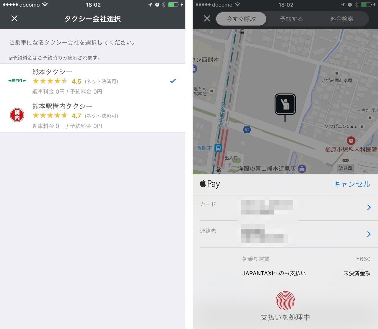 乗車位置とタクシー会社選択画面