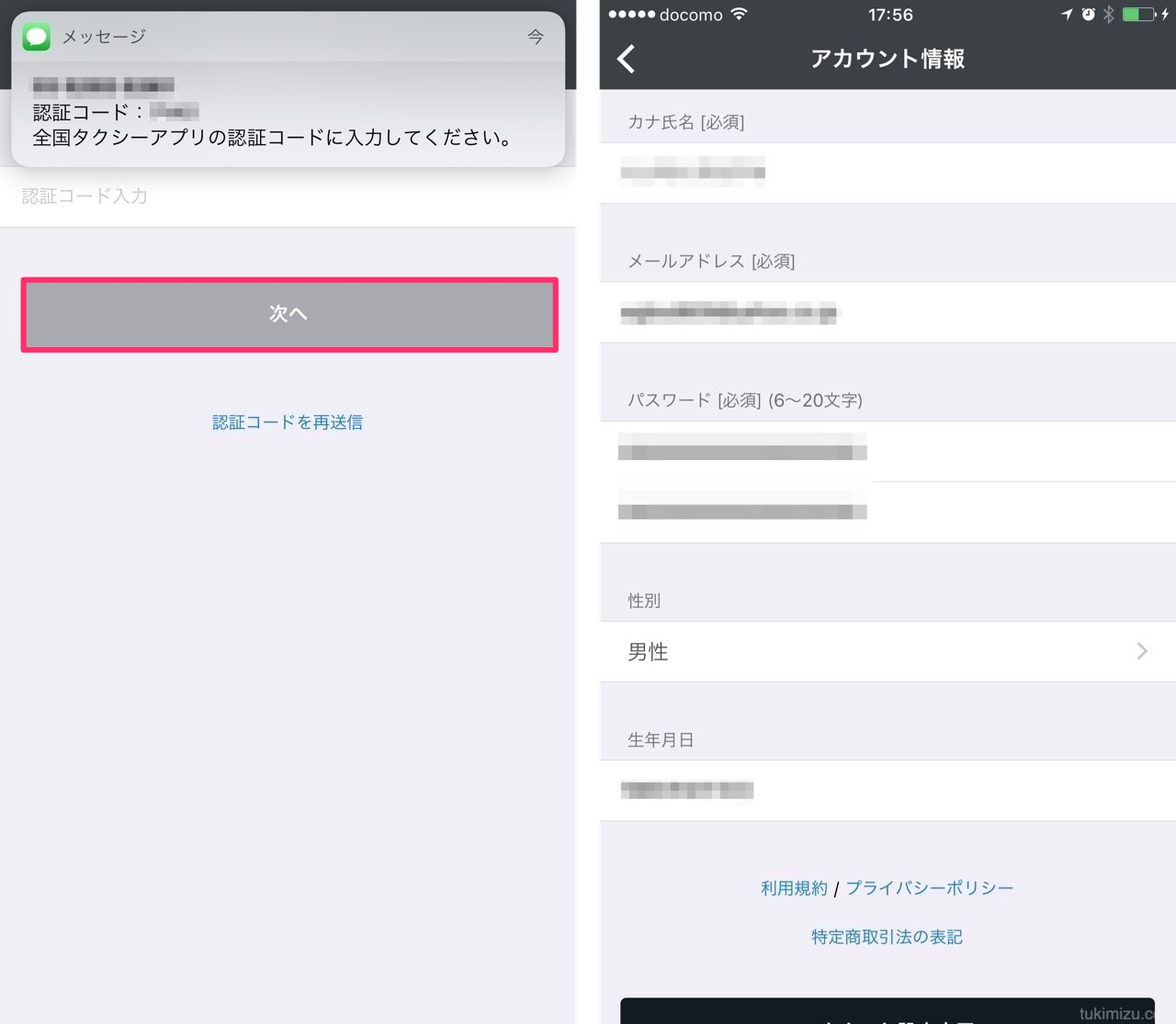SMS認証画面とアカウント情報