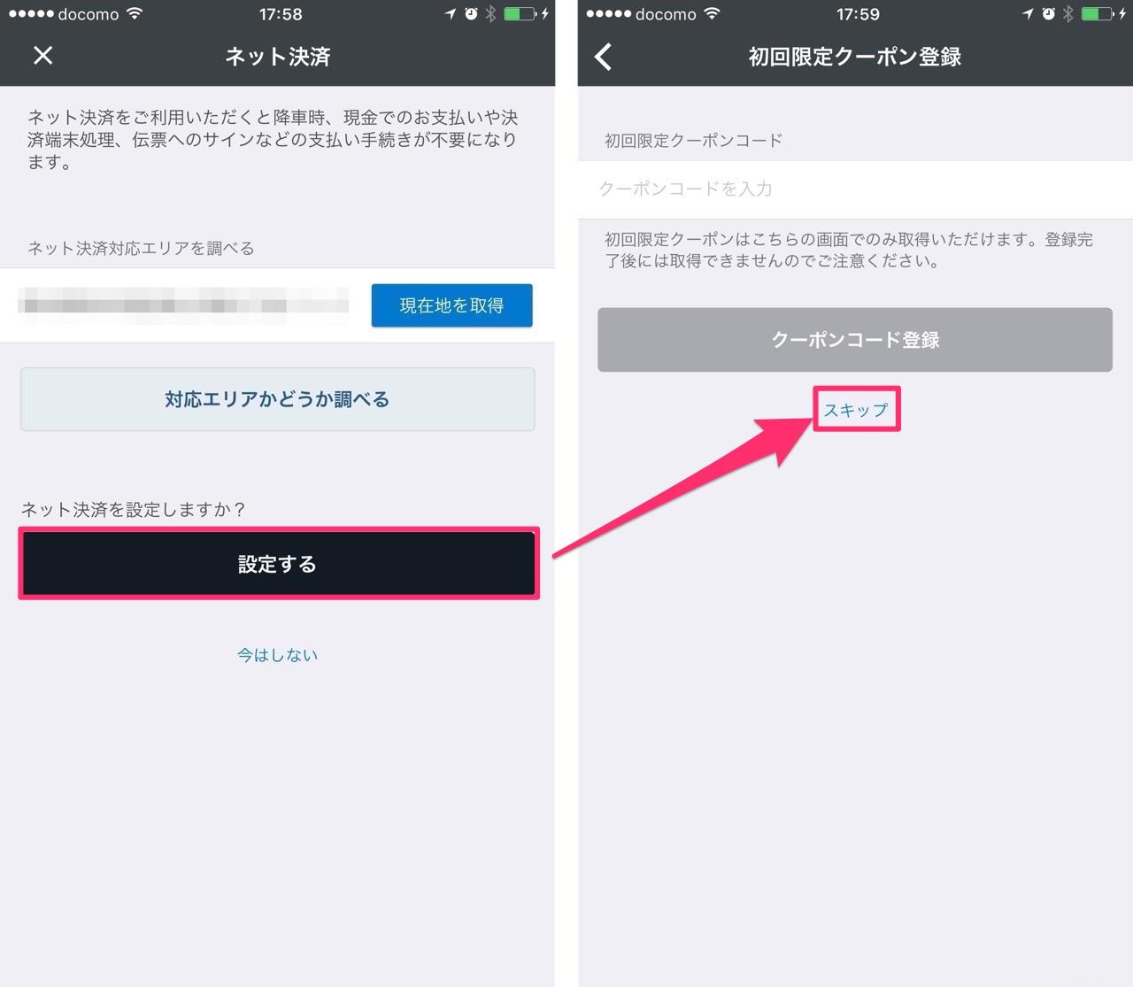 App japantaxi07