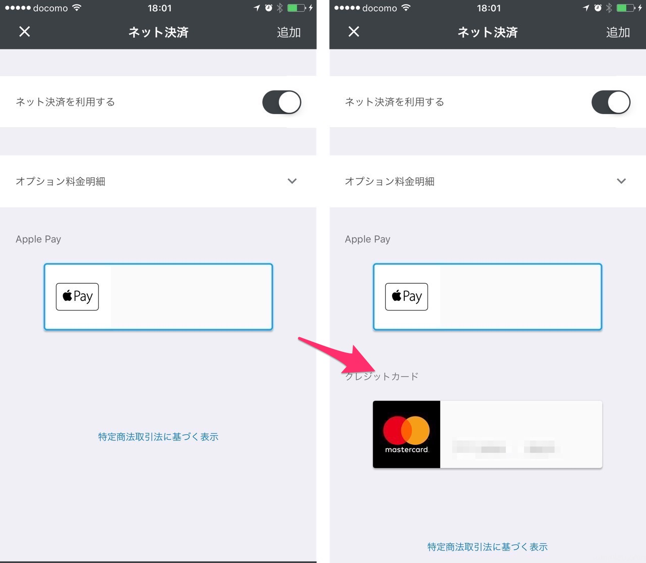 App japantaxi08