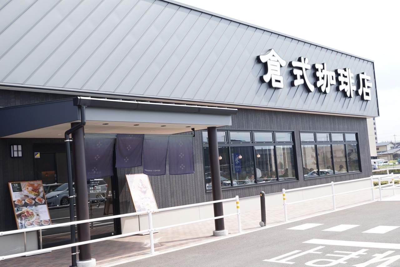 倉敷珈琲店の外観