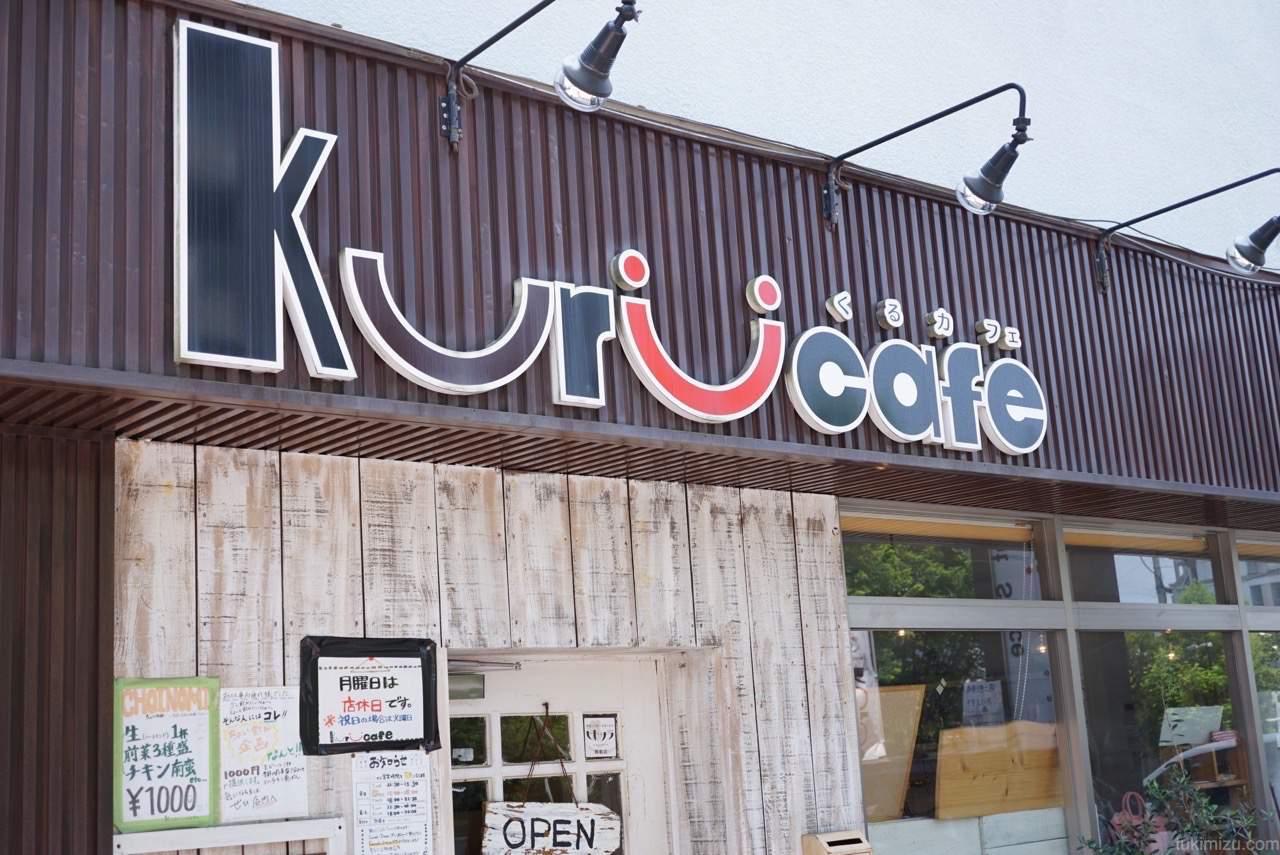 くるカフェの看板