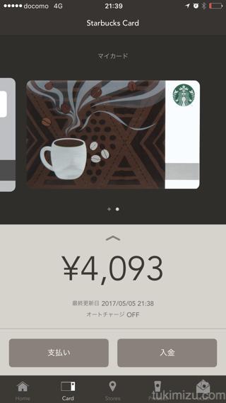 Starbucks app4