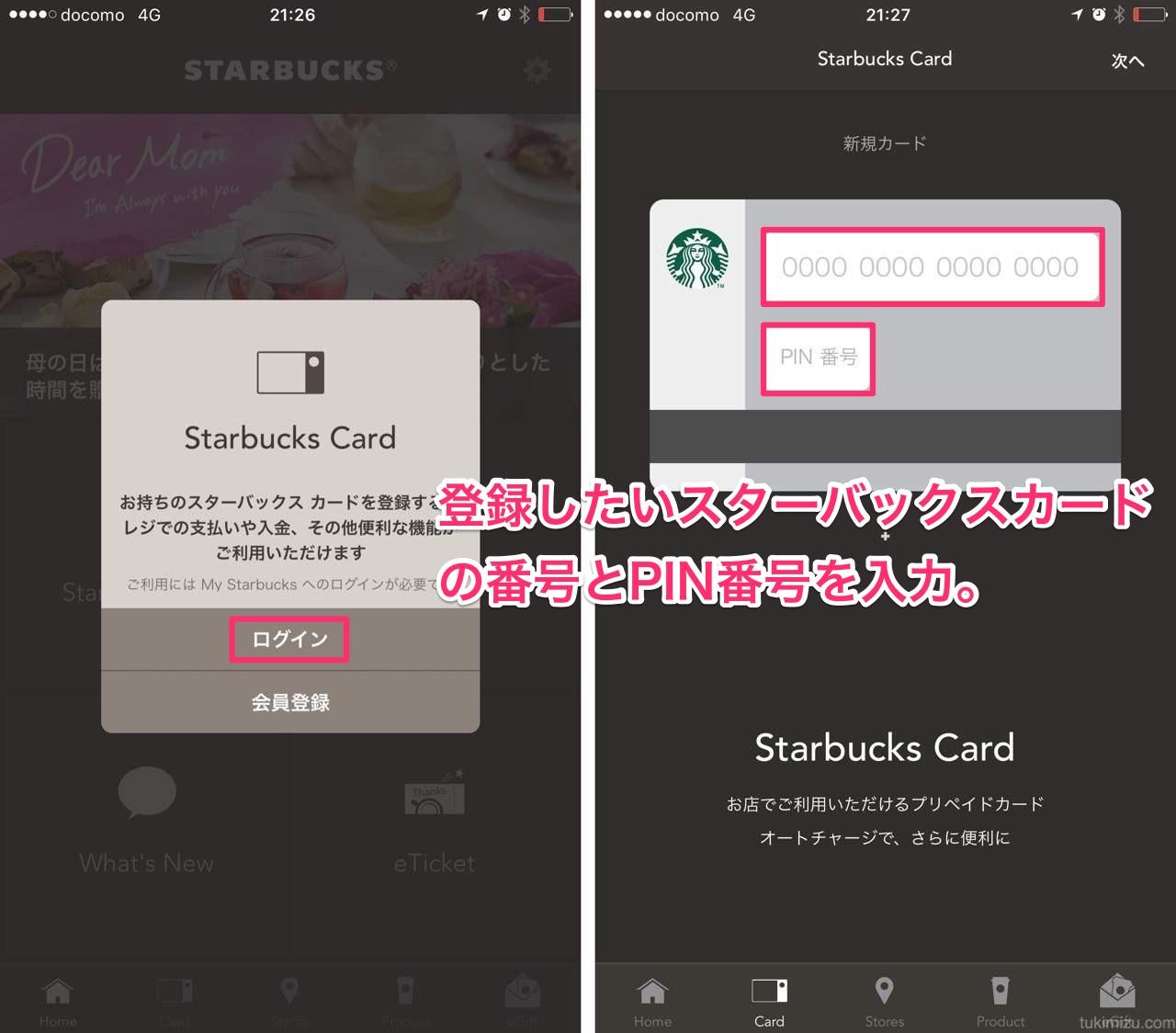 Starbucks app2