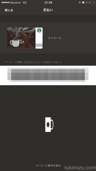 Starbucks app5