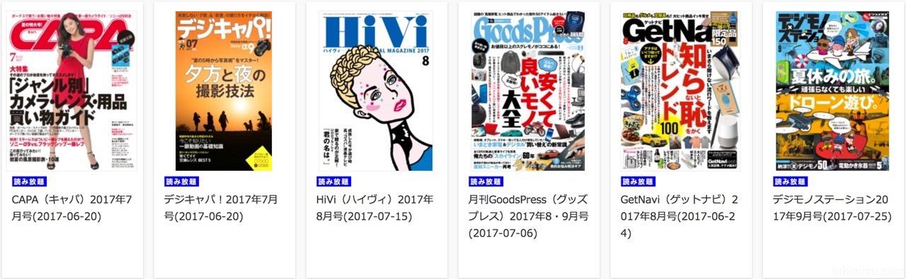 趣味系雑誌