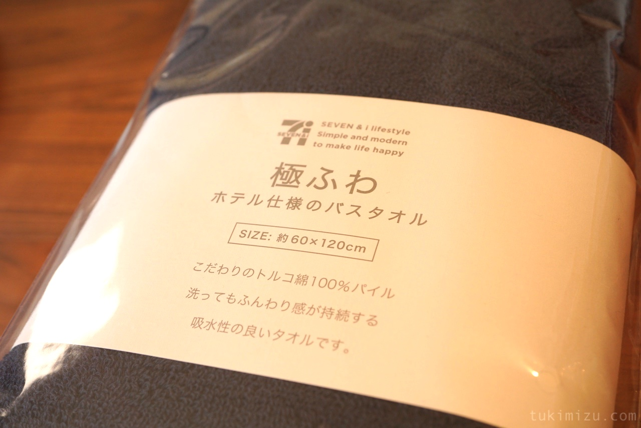 タオルのパッケージ