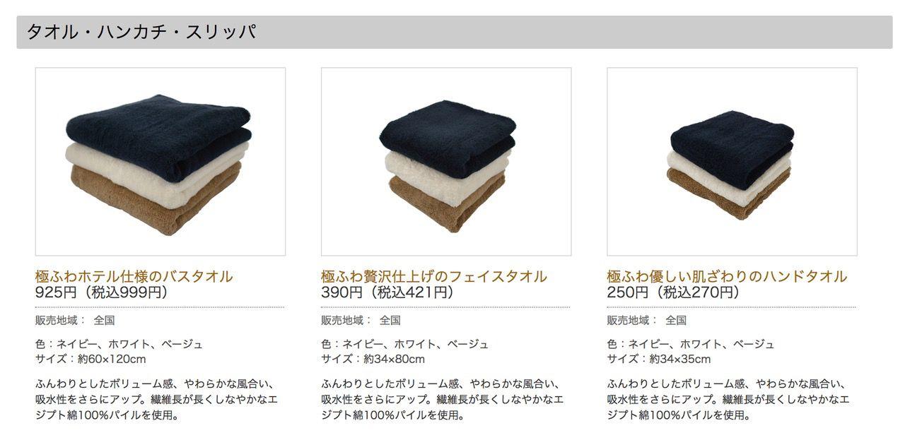 タオルの商品ページ