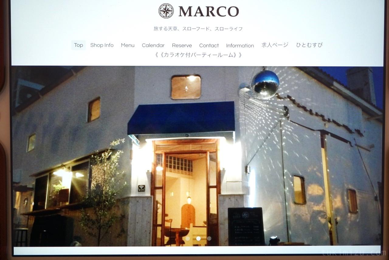 MARCOの入り口画像