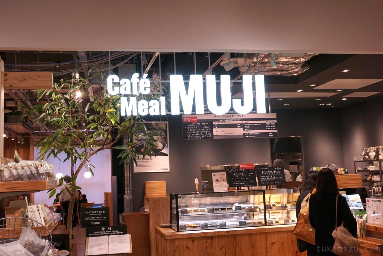 Cafe&Meal MUJIの入り口