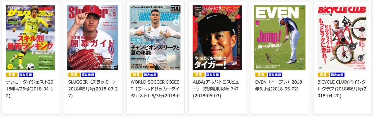 スポーツ雑誌一覧