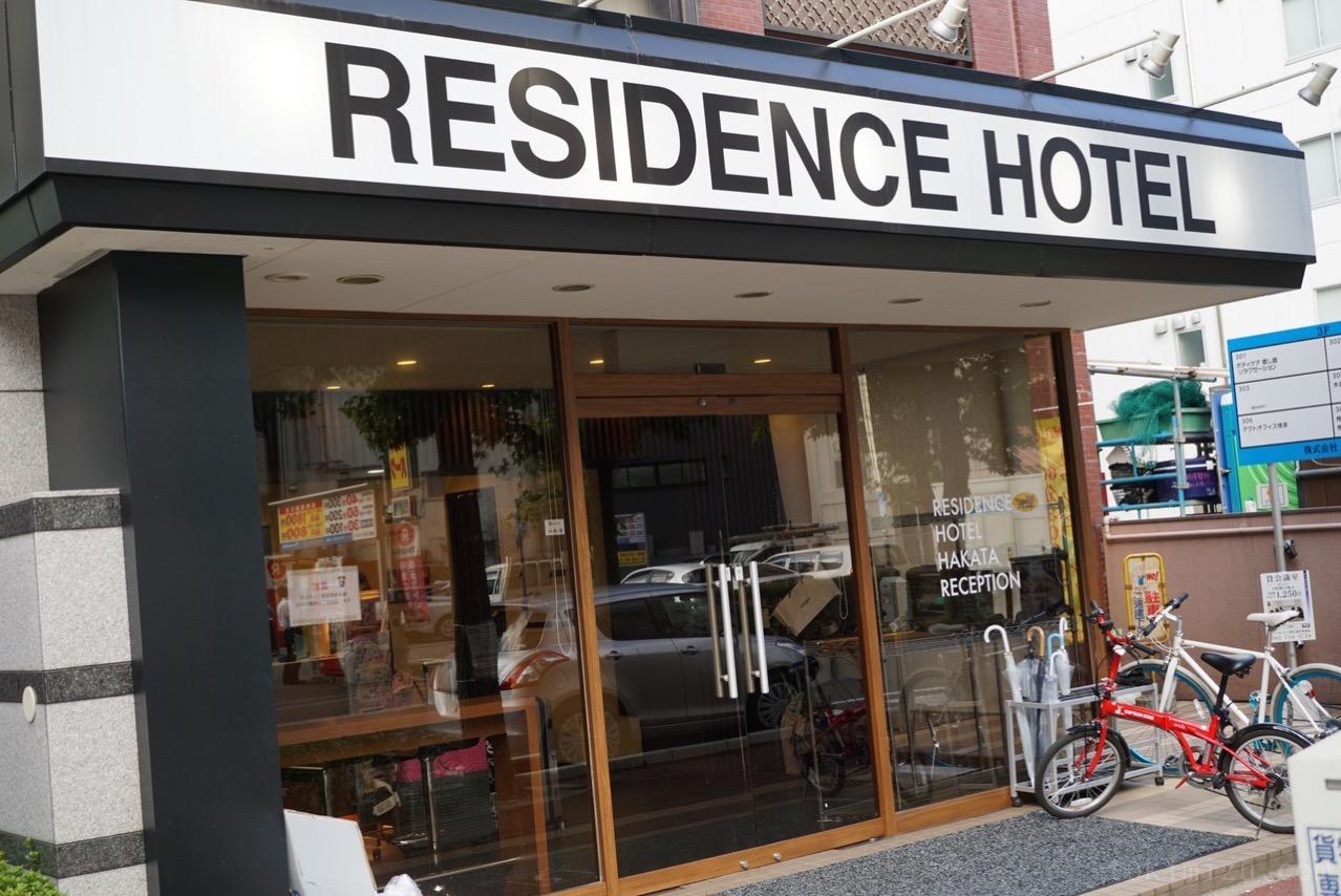 レジデンスホテル総合受付入り口