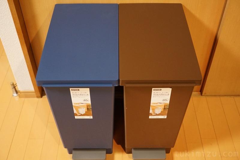 分別用ゴミ箱色違い2個