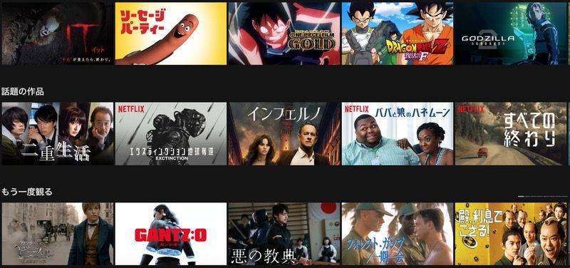 Netflixの動画選択画面