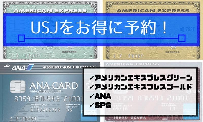 USJのお得なクレジットアイキャッチ
