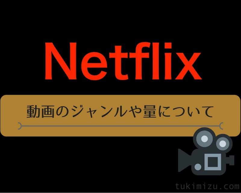 Netflixジャンル紹介記事のアイキャッチ