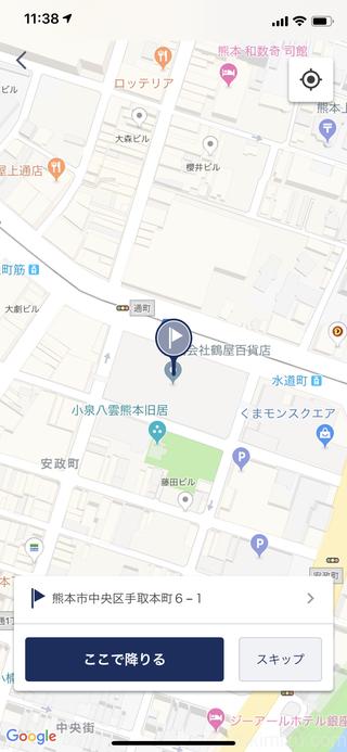 降車位置設定画面