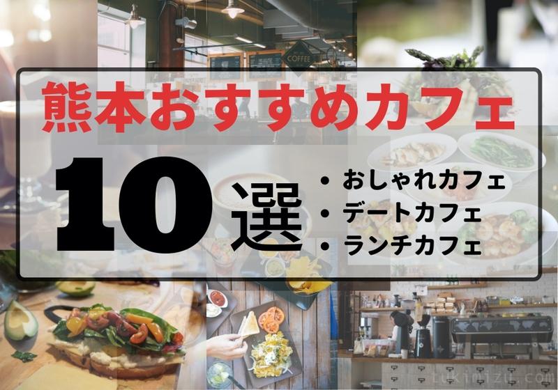 熊本おすすめカフェ