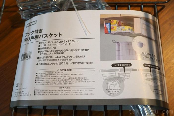 フック付き吊り戸棚バスケットの製品表示