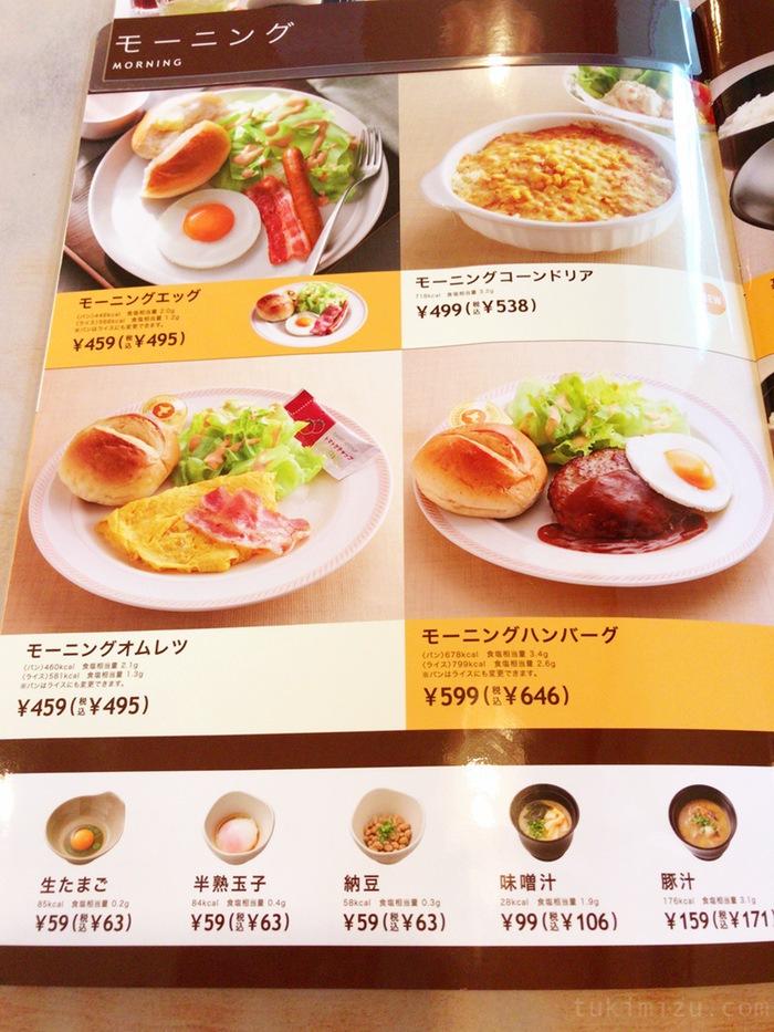 洋食系モーニング