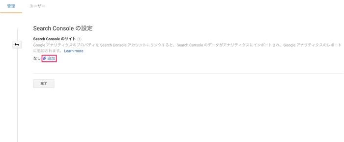 SearchConsoleの設定画面