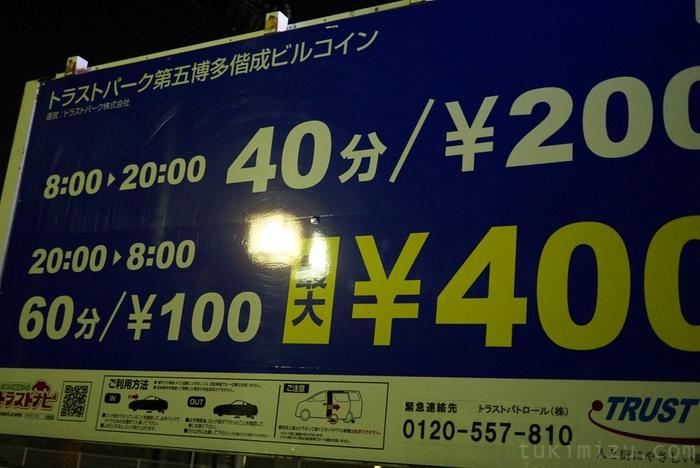 駐車場の料金看板