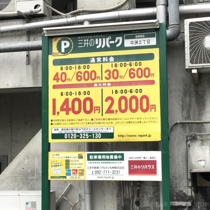 駐車場の看板