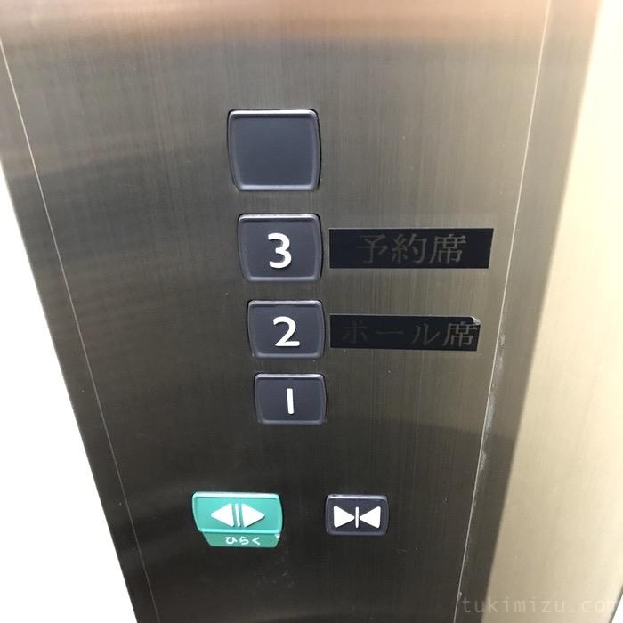 エレベータのスイッチ