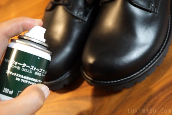 革靴に防水スプレーと塗布している