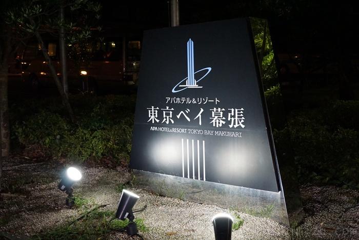 東京ベイ幕張の看板